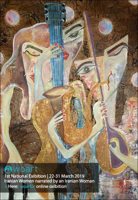 نام هنرمند: پردیس نصرتی | عنوان اثر: ترنم در سکوت | تکنیک: میکس مدیا | ابعاد: ۱۰۰در۷۰ سانتیمتر