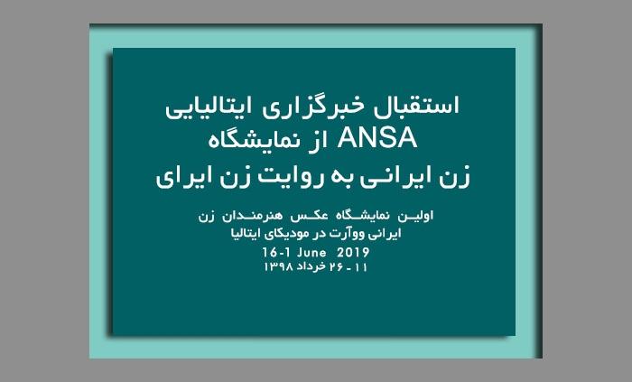 Le donne iraniane si raccontano
