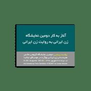 آغاز به کار دومین نمایشگاه زن ایرانی به روایت زن ایرانی: روایت زیبایی