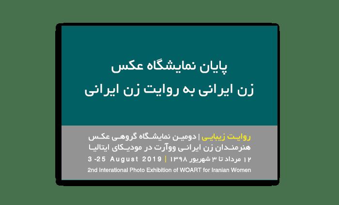 پایان نمایشگاه زن ایرانی به روایت زن ایرانی
